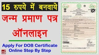 Cover images How to Apply for Birth Certificate Online - जन्म प्रमाण पत्र कैसे बनवाये