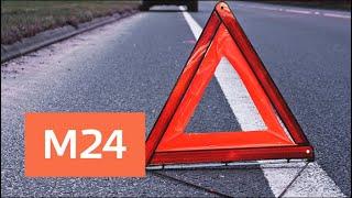 Смотреть видео ДТП произошло на Каширском шоссе - Москва 24 онлайн