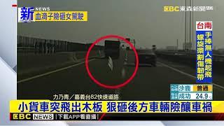 最新》小貨車突飛出木板 狠砸後方車輛險釀車禍