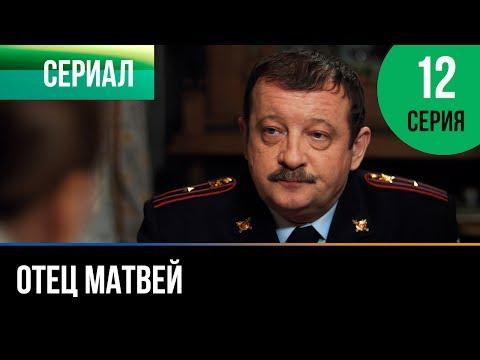 Отец Матвей 12 серия - Мелодрама | Фильмы и сериалы - Русские мелодрамы