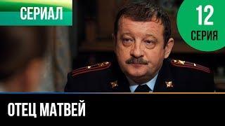 ▶️ Отец Матвей 12 серия - Мелодрама | Фильмы и сериалы - Русские мелодрамы