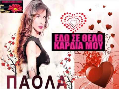 Edo se thelo kardia mou Paola / Εδώ σε θέλω καρδιά μου Πάολα