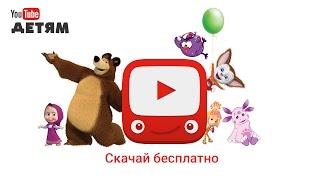 YouTube Детям - новое приложение для детей и их родителей