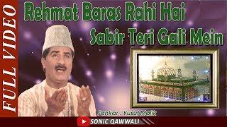 Yusuf Malik Best Qawwali || रहमत बरस रही हैं सबीर तेरी गली में || Sonic Qawwali || Latest Qawwali