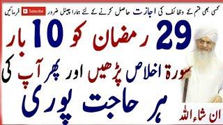 29 Ramzan Ka Har Hajat K Lie Wazifa | Har Hajat Puri | Har Dua Qabul | Surah Ikhlas Ka Wazifa | Amal