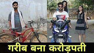 गरीब बना करोड़पति || Waqt sabka badlta hai || Thukra ke mera pyar || Sarphire