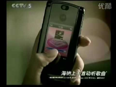 Motorola Razr V8 2GB Commercial (Short)