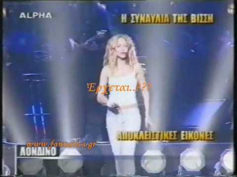 ANNA VISSI ROYAL ALBERT HALL 2000 EXCLUSIVE