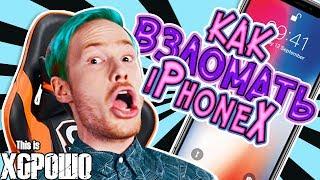 Как взломать iPhone X