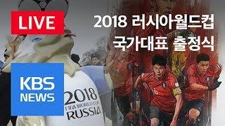 2018 러시아월드컵 국가대표 출정식