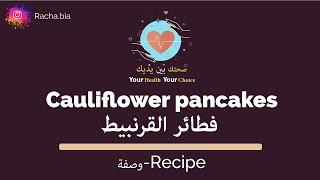 Cauliflower pancakes- فطائر القرنبيط