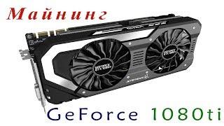 Майнинг Zcash на Palit GeForce 1080 ti SuperJet Stream. Cборка фермы.