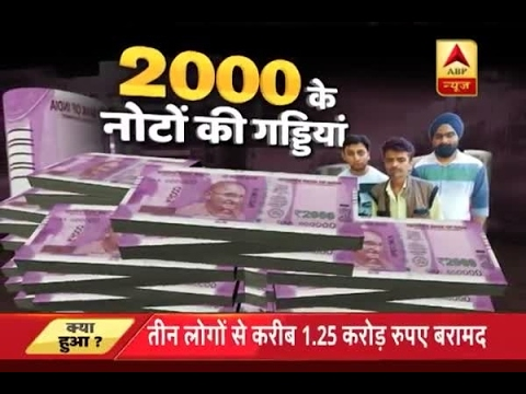 Rs 1.25 crore seized in Delhi during car checking