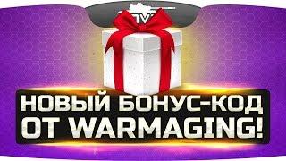 Бонус-код от WG! ● Прем-танк 8 уровня + 21 день прем-акка! ● Новые ЛБЗ!