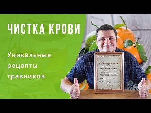 ЧИСТКА КРОВИ. Уникальный рецепт травников