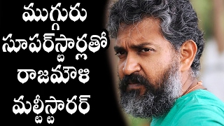 Rajamouli's mahabharatha to star 3 big superstars from different industries || tollywood boxoffice