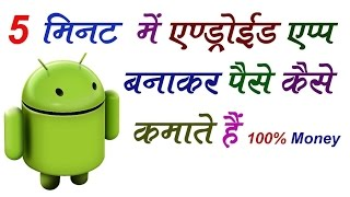 How to make Money by creating free Android apps