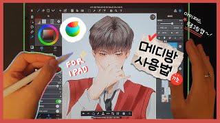 아이패드 무료그림 앱 메디방 페인트 기초 사용법 | 메…