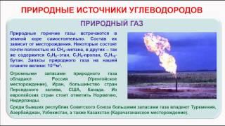№ 53. Органическая химия. Тема 14. Источники углеводородов. Часть 1. Природный газ