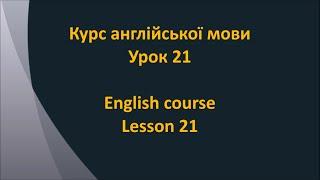 Англійська мова. Урок 21 - Коротка розмова 2