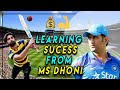 How to be successful like Dhoni | Dhoni's Hairstyle And Fashion | MS Dhoni