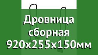 Дровница сборная 920х255х150мм (BoyScout) обзор 61397 производитель ЛинкГрупп ПТК (Россия)