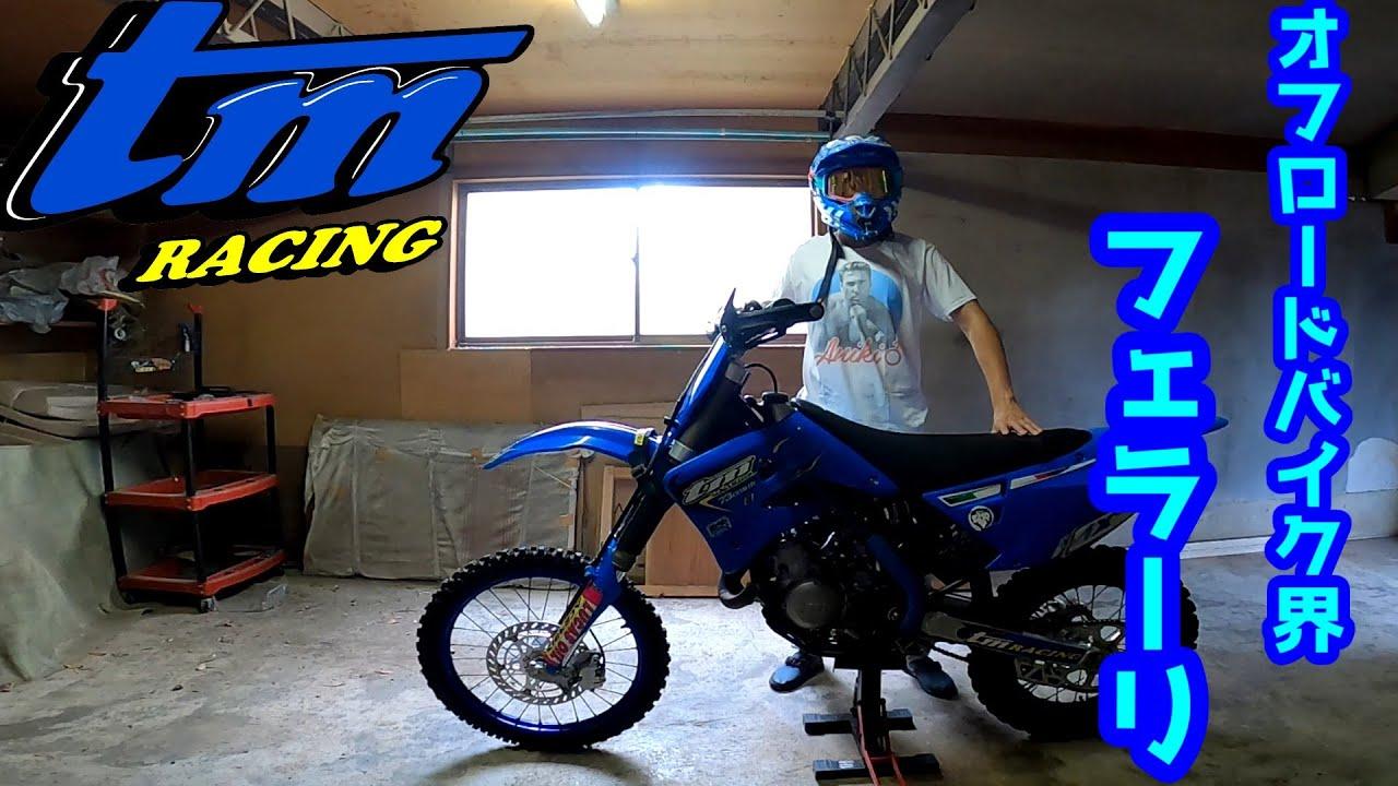 「納車!!」オフロードバイク界のフェラーリ!!TM Racing 100MXを購入した!(ミニモト モトクロッサー)