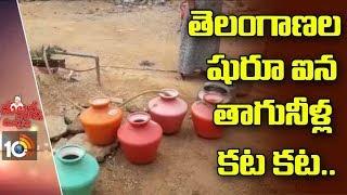 తెలంగాణాల షురూ ఐన తాగునీళ్ల కట కట..| Mallanna Muchatlu | Funny and Punching News | 10TV