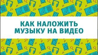 Как наложить музыку на видео(Представляем Вашему вниманию новый обучающий ролик, в котором показано, как наложить музыку на видео в..., 2015-08-10T14:41:28.000Z)