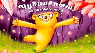 Чудиленыш Розовое Волшебство.Сказка из Розового Леса.Интерактивная Сказка для Детей и Малышей