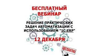 Управление ремонтным производством в 1СERP Музыченко Дарья фирма «1С»