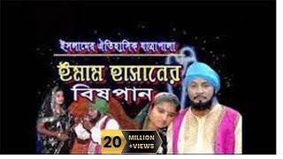 ইমাম হাসানের বিষ পান  যাত্রা পালা / Emam Hasaner Bish Pan Jatra Pala / Bulbul Audio Center