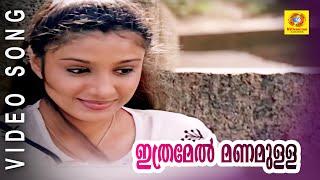 Malayalam Film Song | Ithramel Manamulla | MAZHA | K. J. Yesudas