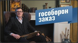 Гособоронзаказ / Госзакупки 275 ФЗ / Условия участия / Плюсы и минусы закупок