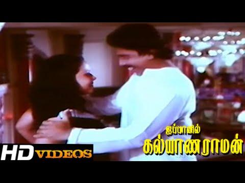 Vaaya Vaaya... Tamil Movie Songs - Japanil Kalyanaraman [HD]