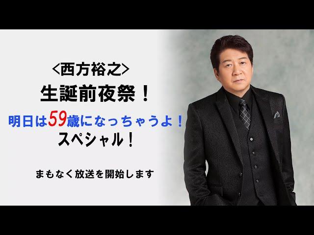 <西方裕之>誕生前夜祭 明日は59歳になっちゃうよ!SP