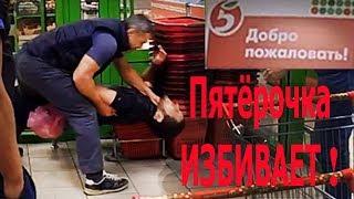 Охранник Избил Покупателя, Заподозрив В Краже !!! Жесть В Пятёрочке !!!