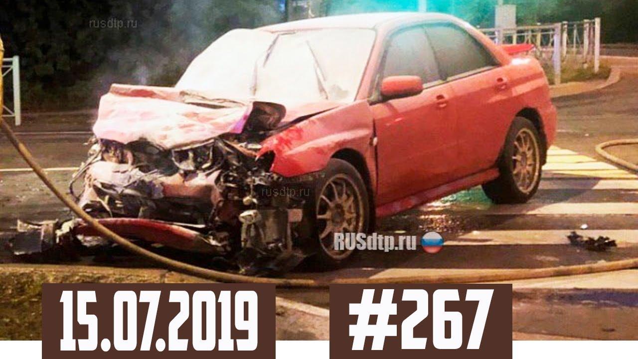 Подборка ДТП с видеорегистратора 15.07.2019 №267