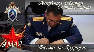 Письмо из будущего. Республика Северная Осетия-Алания.