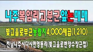 20-127[나주토지][다시면농지]나주다시면소재지,문평…