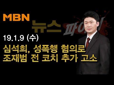 2019년 1월 9일 (수) 뉴스파이터 다시보기 -심석희, 성폭행 혐의로 조재범 전 코치 추가 고소