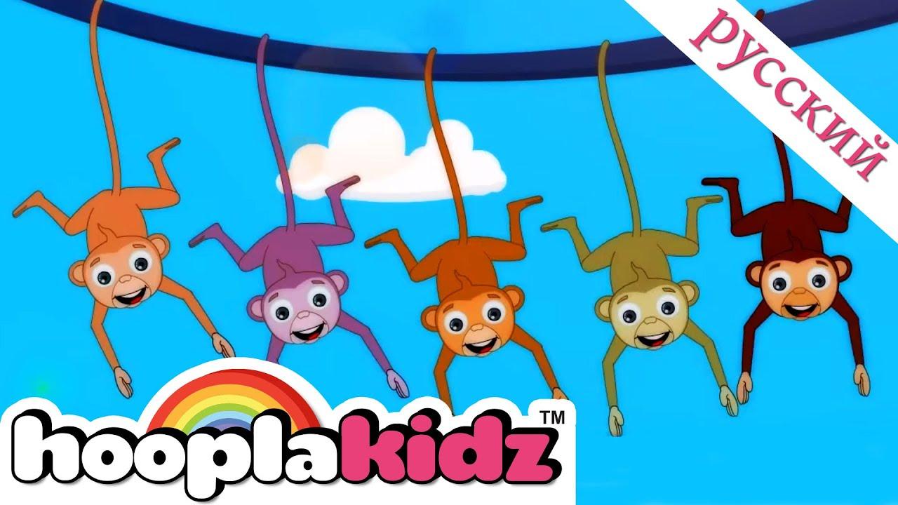 5 маленьких обезьян   5 Little Monkeys   Развивающие мультики для малышей   Песенка и колыбельная