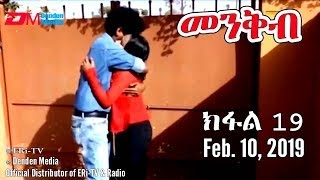 ERi-TV, #Eritrea: Drama Series: Menkb (Part 19) - መንቅብ - 19 ክፍል , February 10, 2019