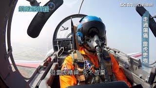 鋼鐵最前線_淬鍊飛鷹 三立新聞網SETN.com thumbnail