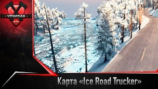 Spin Tires Карта «Ice Road Trucker»
