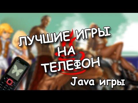 ЛУЧШИЕ МОБИЛЬНЫЕ ИГРЫ | Java игры на телефон