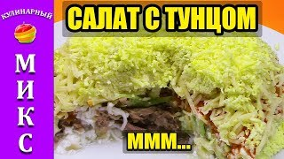 Салат с консервированным тунцом. Очень вкусный и простой рецепт. 🐟