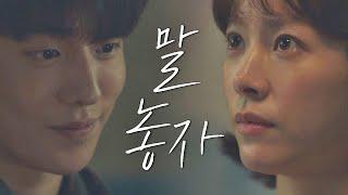 """※설렘사※ 한지민(Han Ji Min)에게는 관대한 남주혁(Nam Joo Hyuk) """"우리 말 놓자...."""" 눈이 부시게(Dazzling) 2회"""