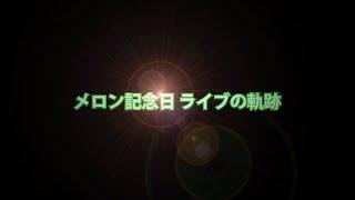 メロン記念日 ライブの軌跡 FINAL STAGE 「MELON'S NOT DEAD」2010 2010...