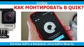 GoPro Quik App - как монтировать видео by gopro-shop.by